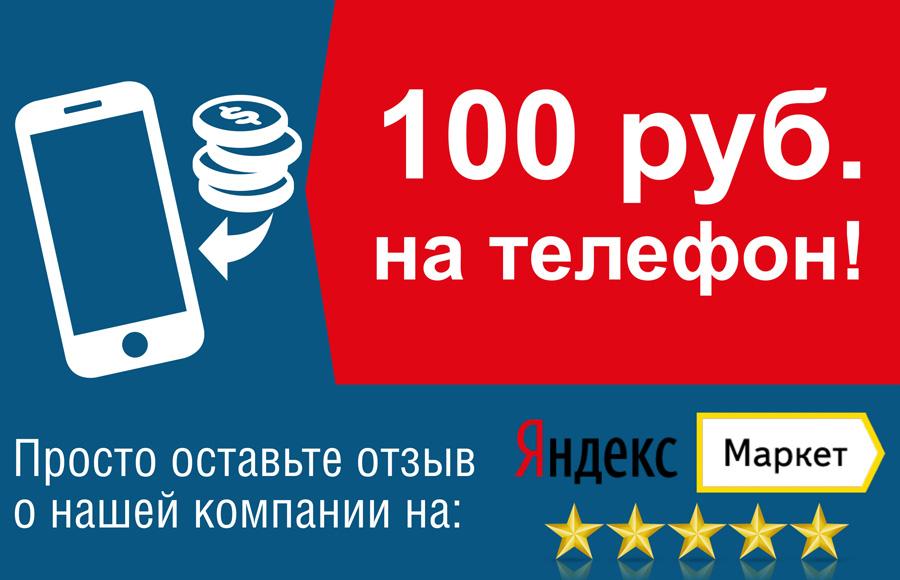 картера для как получить на телефон 100 рублей цены
